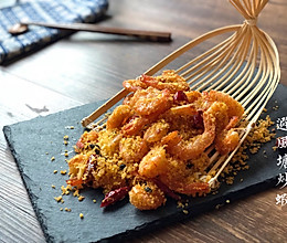 家常做法避风塘炒虾的做法