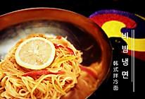 韩式拌冷面的做法