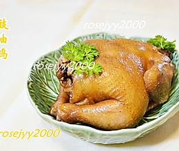 豉油鸡(又名酱油鸡)的做法