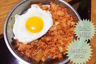 辣白菜炒饭+溏心煎蛋