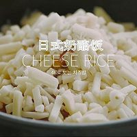 女王私厨 | 日式奶酪饭可以无限拉丝