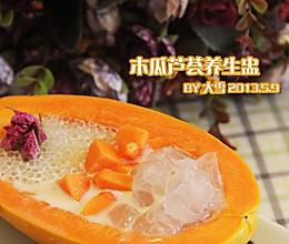 木瓜芦荟养生盅的做法