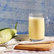 奶香玉米汁,每天都能喝的快手早餐