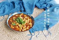 家常菜:豆瓣烧豆腐的做法