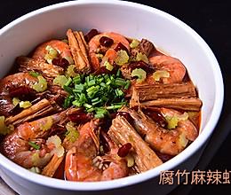 《高阶菜谱》腐竹麻辣虾的做法