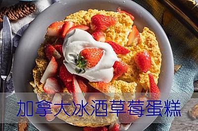 加拿大冰酒草莓蛋糕