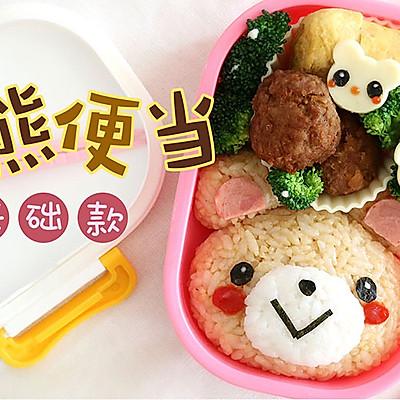超可爱的小熊便当来啦! 日式可爱便当基础款