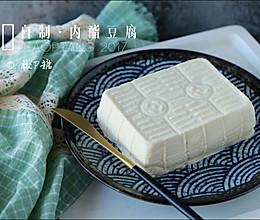 自制内酯豆腐的做法