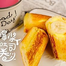香蕉爆浆吐司卷