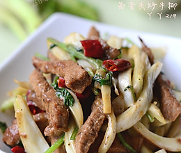 【茴香头炒牛柳】——让全家食欲大增的下饭菜的做法