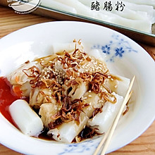 自制纯米猪肠粉/斋肠