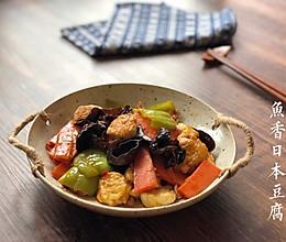 家常菜鱼香日本豆腐的做法