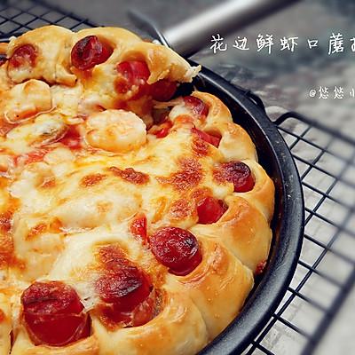 幸福满满的花边鲜虾口蘑披萨