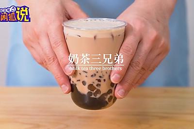 网红coco奶茶技术配方教程:奶茶三兄弟的做法