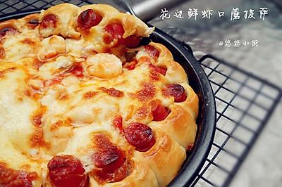 #松下面包机#幸福满满的花边鲜虾口蘑披萨