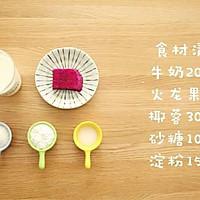 宝宝辅食食谱 火龙果椰蓉奶冻的做法图解1