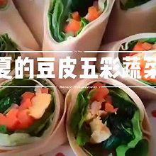 #美食视频挑战赛# 夏日小食光五彩豆皮蔬菜卷