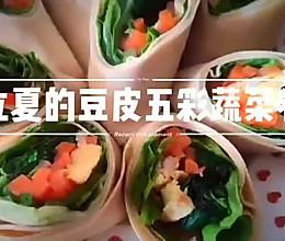 #美食视频挑战赛# 夏日小食光五彩豆皮蔬菜卷的做法