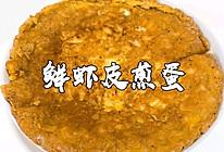 鲜虾皮煎蛋的做法
