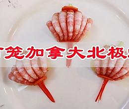 灯笼加拿大北极虾的做法