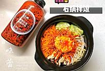 #夏日撩人滋味#石锅拌饭的做法