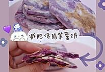 无糖无油低脂减肥紫薯饼(饺子皮版)的做法