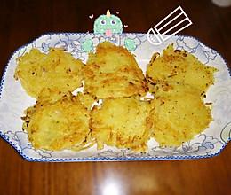 美味警告!香煎土豆饼的做法