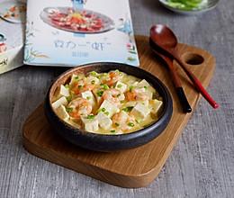 金汤虾仁豆腐#脊岭岛盐田虾美味大挑战#的做法