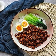 #中秋团圆食味#一碗让你想家的卤肉饭