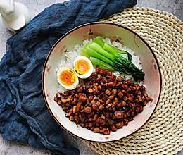 #中秋团圆食味#一碗让你想家的卤肉饭的做法