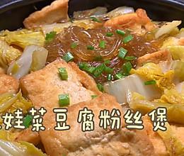 娃娃菜豆腐粉丝煲的做法