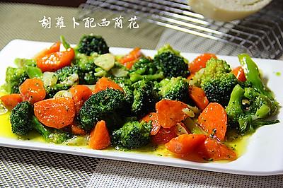 胡萝卜配西兰花