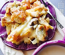 芝士焗扇贝蘑菇土豆的做法