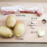 【深夜食堂复刻系列】土豆炖肉的做法图解1