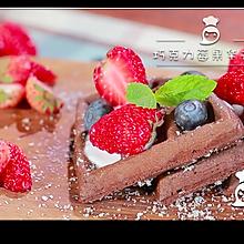 【芒果姐姐下午茶】巧克力莓果華夫餅,開啟你的甜蜜夏日~