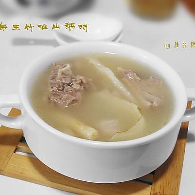 【沙参玉竹淮山鹅汤】 --补益脾胃、润燥养阴