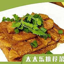 《投稿翻牌》灌汁香煎豆腐
