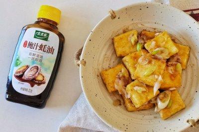香煎蚝油豆腐