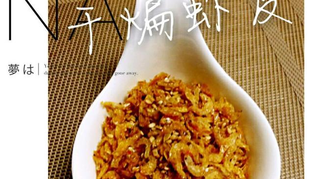 补钙良品―干煸虾皮的做法