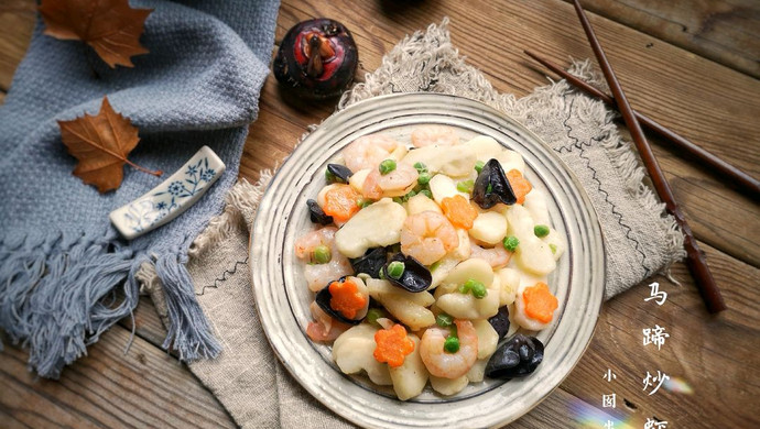 马蹄炒虾仁——时令快手养生菜