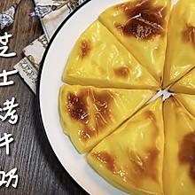 超好吃的甜点【芝士烤牛奶】,牛奶新吃法 | 缤纷下午茶