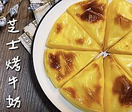 超好吃的甜点【芝士烤牛奶】,牛奶新吃法   缤纷下午茶的做法