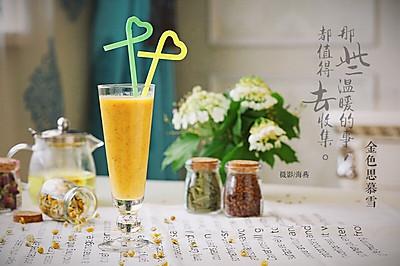 #520,美食撩动TA的心!#金色思慕雪--果香洋甘菊