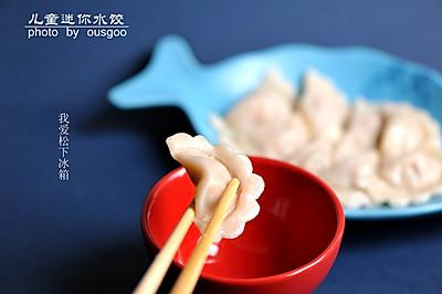 儿童迷你水饺#头等舱的Cool炫美食#