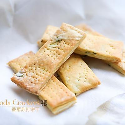 【宝宝美食】香酥可口的香葱苏打饼干
