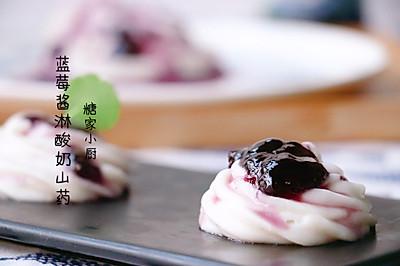 蓝莓酱淋山药泥