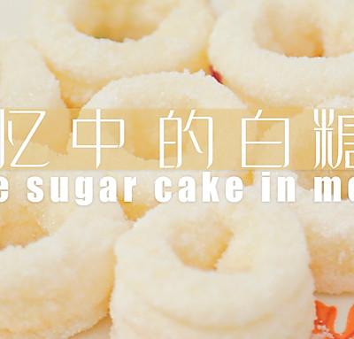 每个南昌人都吃过的白糖糕!用家乡美食给武汉加油~