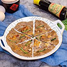黑全麦海鲜煎饼   零失败减脂中式早餐之一