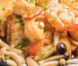 【虾仁菌菇烩豆腐】用这个方法吃豆腐,米饭闻风丧胆!的做法