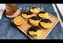 #安佳食力召集,力挺新一年#橙子巧克力曲奇饼干的做法